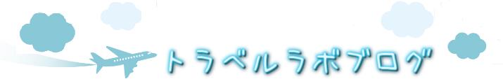 トラベルラボブログ