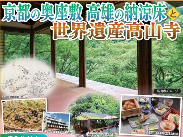 高山寺(2)