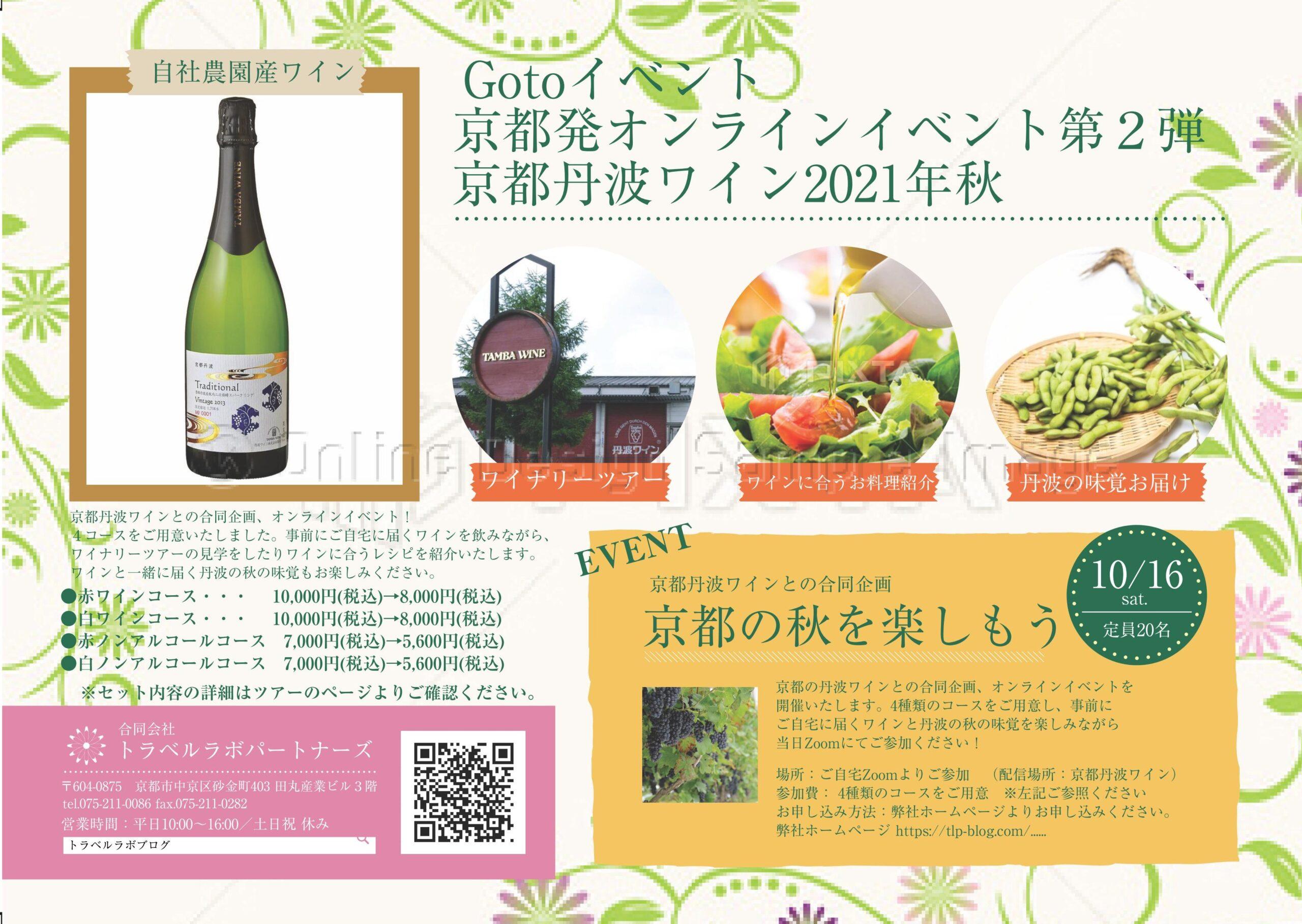 京都発オンラインツアー第二弾!京都 丹波ワインを味わうワイナリーツアー